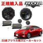 正規輸入品 KICKER キッカー プリウス 50系 用 フロントスピーカー セット CSS674 OG674PFT1
