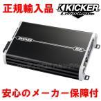 正規輸入品 KICKER/キッカー 4ch 30W×4(4Ω) 60W×4(2Ω) 125W×2(4Ω) パワーアンプ DXA250.4