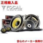 正規輸入品 FOCAL フォーカル 13cm セパレート 2ウェイ スピーカーシステム ES130K