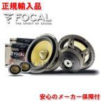 正規輸入品 FOCAL フォーカル 16.5cm セパレート 2ウェイ スピーカーシステム ES165KX2