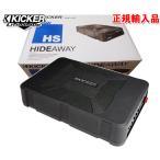 送料無料 正規輸入品 KICKER/キッカー アンプ内蔵ウーファー hideaway HS8