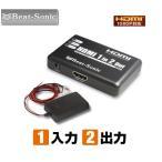 ビートソニック HDMI 分配器 1入力→2出力 インターフェースアダプター IF28