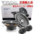 正規輸入品 FOCAL フォーカル 17cm セパレート 2ウェイ スピーカーシステム ISS170