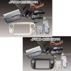 FIAT(フィアット)500用 2DINナビ取付キット(CAN-BUSアダプター付) JF500-02BESCAN/BKSCAN(全2色)