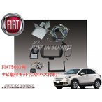FIAT(フィアット)500X用 2015年〜 2DINナビ取付キット JF500X-02BKCAN