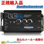 オーディオコントロール 2chライン出力ハイローコンバーター LC2i