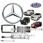 送料無料 Pb ピービー メルセデスベンツ C・CLK・Gクラス・Viano (W203・C209・G463・V639) AVインストールキット(ナビ取付キット) MB203A2D01A