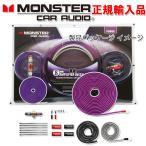 正規輸入品 モンスターケーブル 8ゲージ電源配線キット MCA BAP300