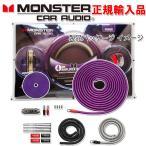 正規輸入品 モンスターケーブル 4ゲージ電源配線キット MCA BAP500