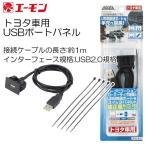エーモン AODEA USB接続通信パネル(トヨタ車用) No.2311
