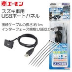 エーモン AODEA USB接続通信パネル(スズキ車用) No.2315