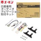 エーモン AODEA 日産車用 オーディオ/ ナビゲーション取付キット No.2460