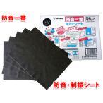 即納 防音一番 オトナシート(5枚入り) 1箱 日本特殊塗料