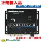 正規輸入品 オーディオコントロール Audio Control 2ch ラインドライバー プリアンプ OVERDRIVE Plus