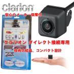 CLARION/ クラリオン 車載用 バックカメラ 安心のメーカー品 新品 RC15D
