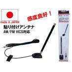 日本製 AM/FM用 VICS対応 カーアンテナ ショートアンテナ SF-321