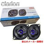 在庫有り 即納 CLARION/ クラリオン 10cm3WAYスピーカーシステム(2本1組) SRT1033 エーモン インパクトビーム用制振シート(2358)サービス