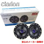 CLARION/ クラリオン 16cm3WAYスピーカーシステム(2本1組) SRT1633