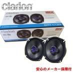 CLARION/ クラリオン 17cm3WAYスピーカーシステム(2本1組) SRT1733