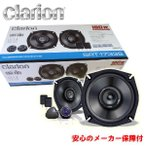 CLARION/ クラリオン 17cm3WAYスピーカーシステム(2本1組) SRT1733S