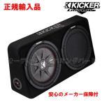 正規輸入品 KICKER/キッカー 30cm ボックスウーハー 新型 TCWRT12