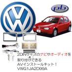 送料無料 Pb ピービー VW フォルクスワーゲン ゴルフIV用 AVインストールキット(ナビ取付キット) VWG1JA2D99A