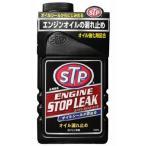 STP エンジンストップリーク 428ML