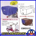 マルト/MARUTO リヤバスケットカバー ビッグサイズ D-3RW (自転車/三輪車/後ろかご/大人)