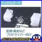 バイク用 ナックルガード KGN-3400 新型スーパーカブ用 配達・集金など マルト/MARUTO
