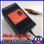 二輪車充電器  リチウムフェライトバッテリー専用充電器  LFC12-1  12V-1.0A トリクル充電機能付  アルプス計器