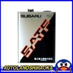SUBARU スバル 純正ATFオイル 5ATF 4L K0415Y0700