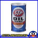 STP オイルトリートメント S-10  ガソリン車用  エンジンオイル添加剤 300ml