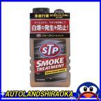 STP スモークトリートメント S-12  白煙防止  エンジンオイル添加剤 428ml