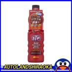 STP  ガストリートメント&ウォーターリムーバー  S-30  ガソリン添加剤  155ml
