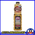 STP  スーパーガストリートメント  S-32  ガソリン添加剤  155ml 即効性高濃度洗浄剤