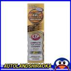 STP  コンプリートフュエルシステムクリーナー  S-35  ガソリン添加剤  155ml  高性能洗浄剤