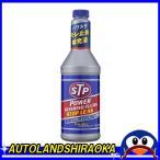 STP  パワーステアリングフルード&ストップリーク  S-70  パワステオイル添加剤  354ml