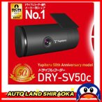 ショッピングドライブレコーダー 《送料無料》 YUPITERU DRY-SV50C ドライブレコーダー ユピテル