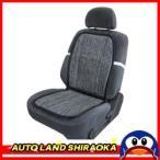 Yahoo!autoland shiraoka【在庫限り・特価セール!】 WY-4050 シートクッション ブラック サマー ダブル 錦産業