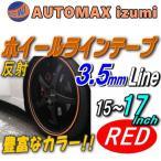 リム ジャンク (赤)  直線 レッド 反射 幅0.35cmリムステッカー ホイールラインテープ 15インチ 16インチ 17インチ バイク 車 貼り方