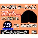 フロント (s) エブリィ DA52・DB52・DA62 カット済み カーフィルム 【15%】 ダークスモーク 車種別 スモークフィルム UVカット
