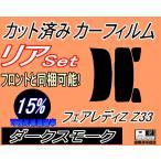 リア (b) フェアレディZ Z33 カット済み カーフィルム 【15%】 ダークスモーク 車種別 スモークフィルム UVカット