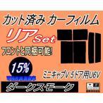 リア (b) ミニキャブV 5D U6V カット済み カーフィルム 【15%】 ダークスモーク 車種別 スモークフィルム UVカット