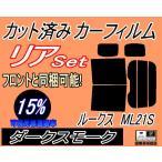 リア (b) ルークス ML21S カット済み カーフィルム 【15%】 ダークスモーク 車種別 スモークフィルム UVカット