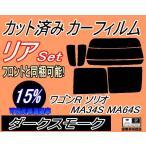 リア (s) ワゴンR ソリオ MA34S・MA64S カット済み カーフィルム 【15%】 ダークスモーク 車種別 スモークフィルム UVカット