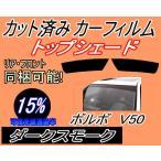 ハチマキ ボルボ V50 カット済み カーフィルム 【15%】 トップシェード バイザー ダークスモーク 車種別 スモークフィルム