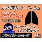 フロント (s) ベンツ Eクラス 4D W212 カット済み カーフィルム 【26%】 プライバシースモーク 車種別 スモークフィルム UVカット