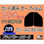 フロント (s) エブリィ DA52・DB52・DA62 カット済み カーフィルム 【26%】 プライバシースモーク 車種別 スモークフィルム UVカット