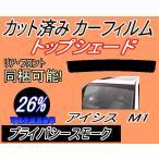 ハチマキ アイシス M1 カット済み カーフィルム 【26%】 トップシェード バイザー プライバシースモーク 車種別 スモークフィルム