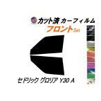 フロント (s) セドリック グロリア Y30 A カット済み カーフィルム 【5%】 スーパーブラック 車種別 スモークフィルム UVカット